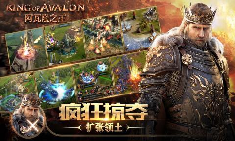 阿瓦隆之王:龙之战役