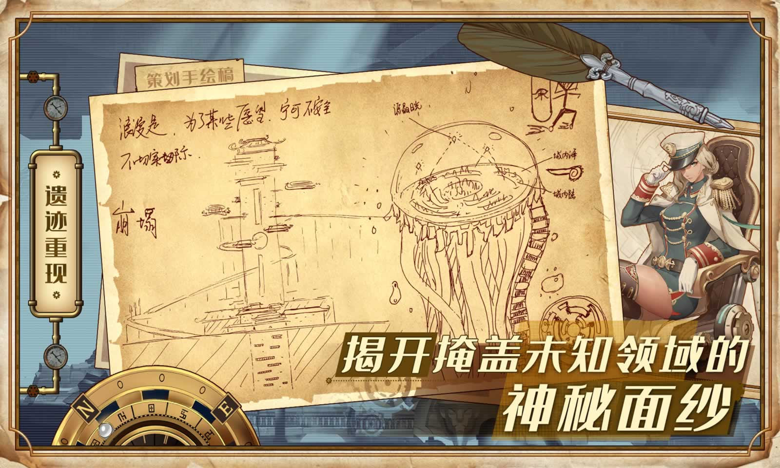Project:蒸汽纪元
