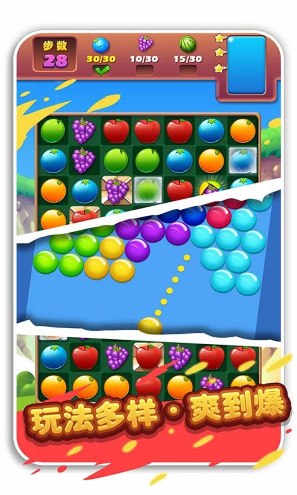 疯狂水果收集