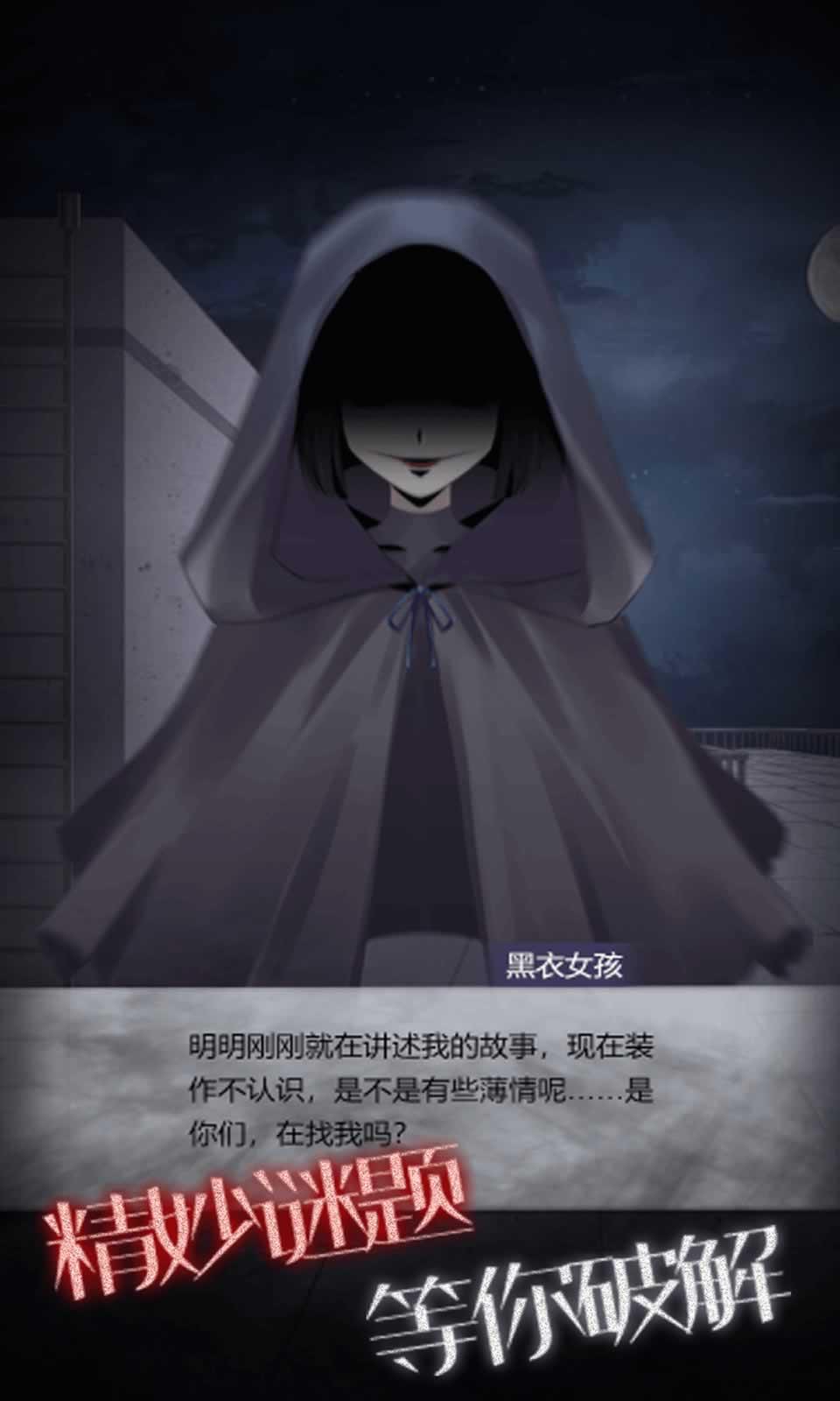 恐怖高校:嫁衣篇
