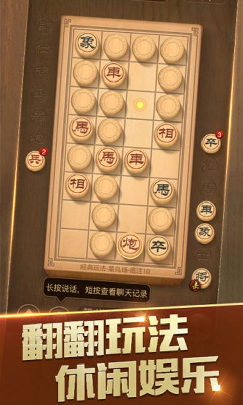 天天象棋截图5