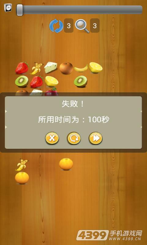 水果连连看下载_水果连连看安卓版下载-4399手机游戏