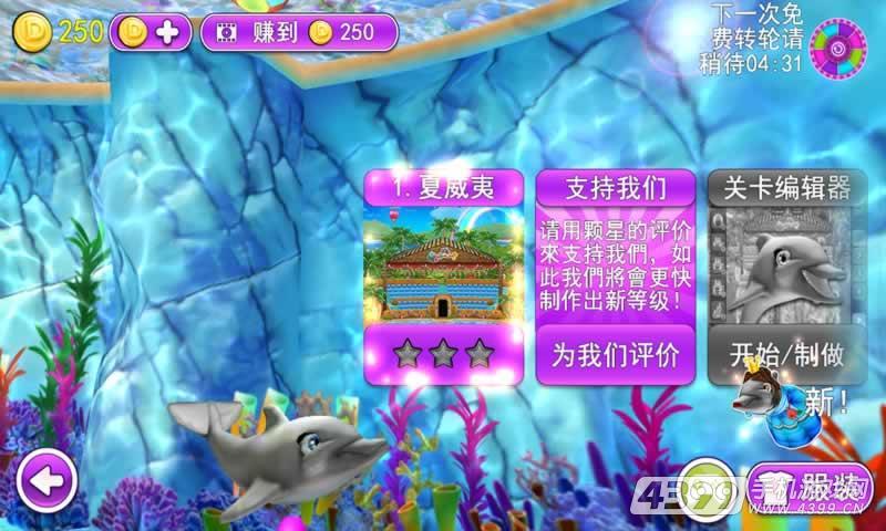 海豚秀游戏截图