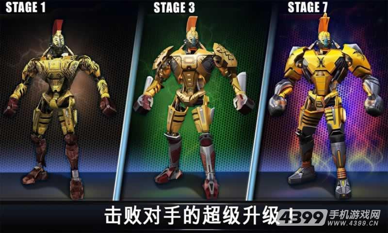 铁甲钢拳:世界机器人拳击游戏截图