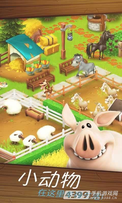 卡通农场游戏截图