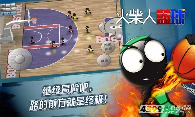 火柴人篮球游戏截图