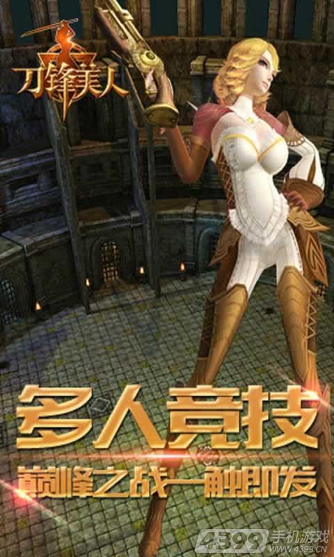 刀锋美人游戏截图