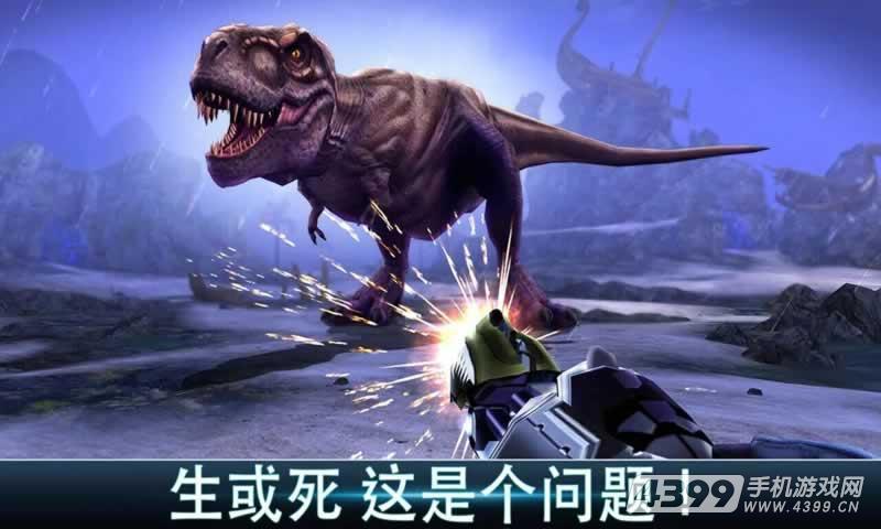 夺命侏罗纪游戏截图