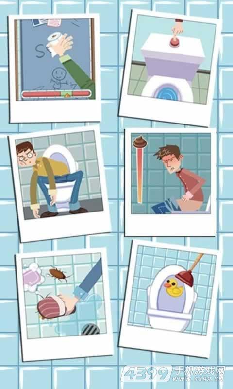 厕所大冒险游戏截图