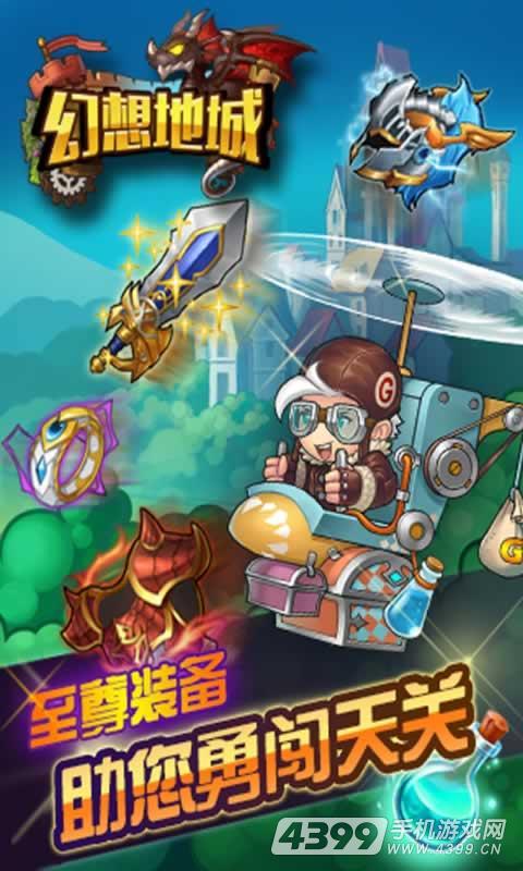 幻想地城游戏截图