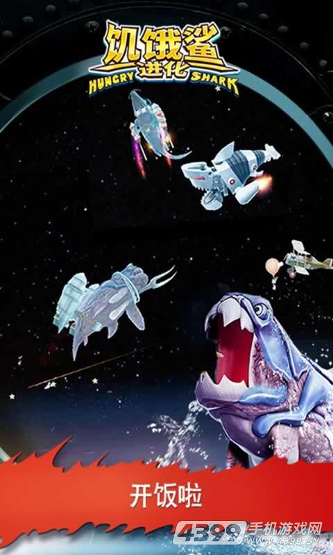 饥饿鲨:进化游戏截图