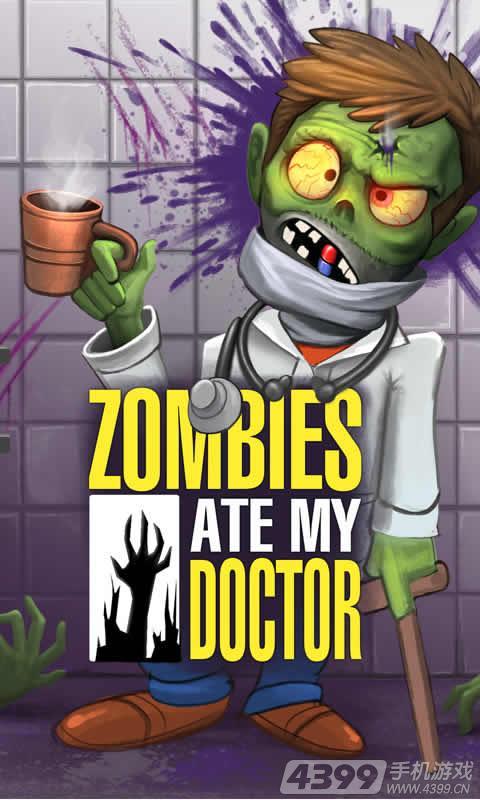 僵尸吃了我的医生游戏截图