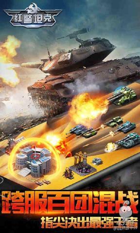 坦克前线帝国OL游戏截图