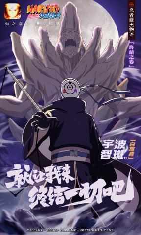 火影忍者(疾风传)
