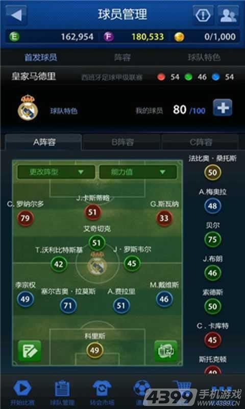 FIFA OL3 M游戏截图
