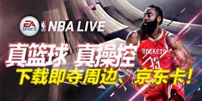玩NBA LIVE,大量京东卡等你来拿!