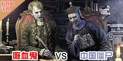 【盒币竞猜】中国僵尸大战吸血鬼,谁会获胜?