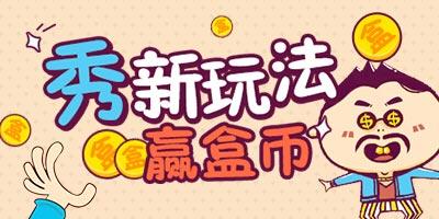 【游戏圈】秀新玩法赢盒币!