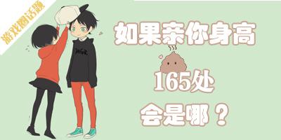 【有奖话题】如果亲你身高的165处,会是哪?