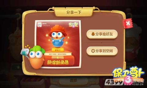 游戏下载热榜:《保卫萝卜3》