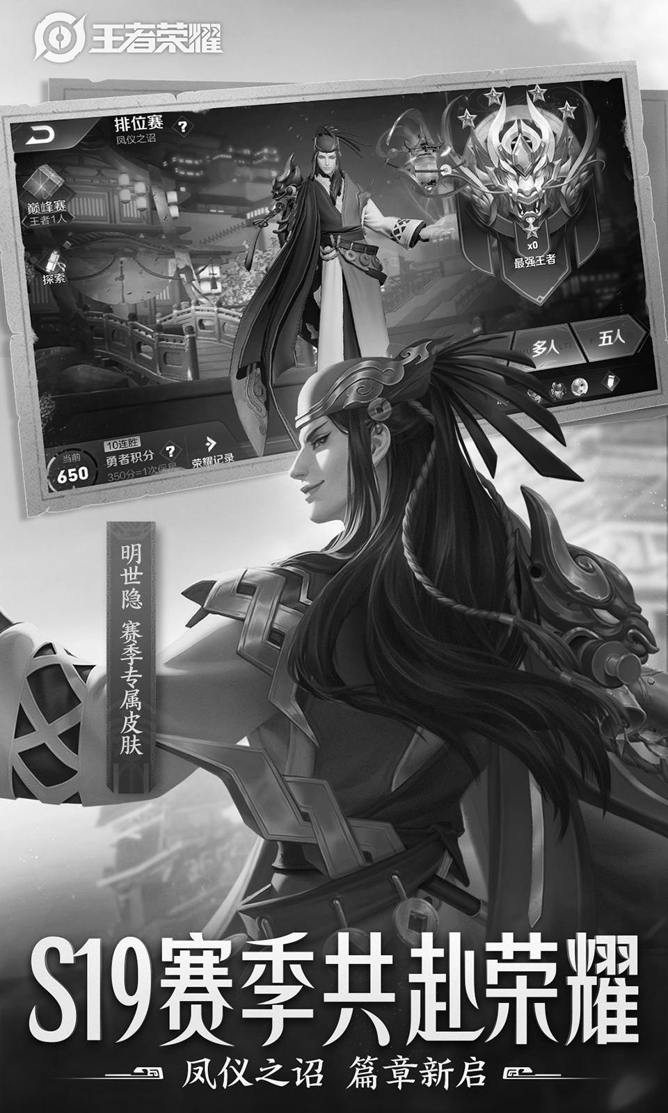 王者荣耀(S19新赛季)