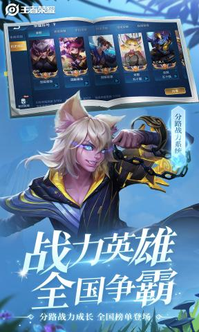 王者荣耀(S21赛季开启)