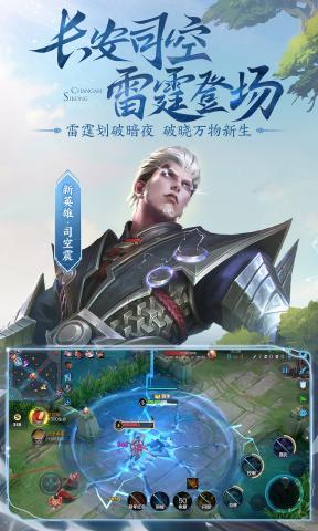 王者荣耀(S22赛季开启)