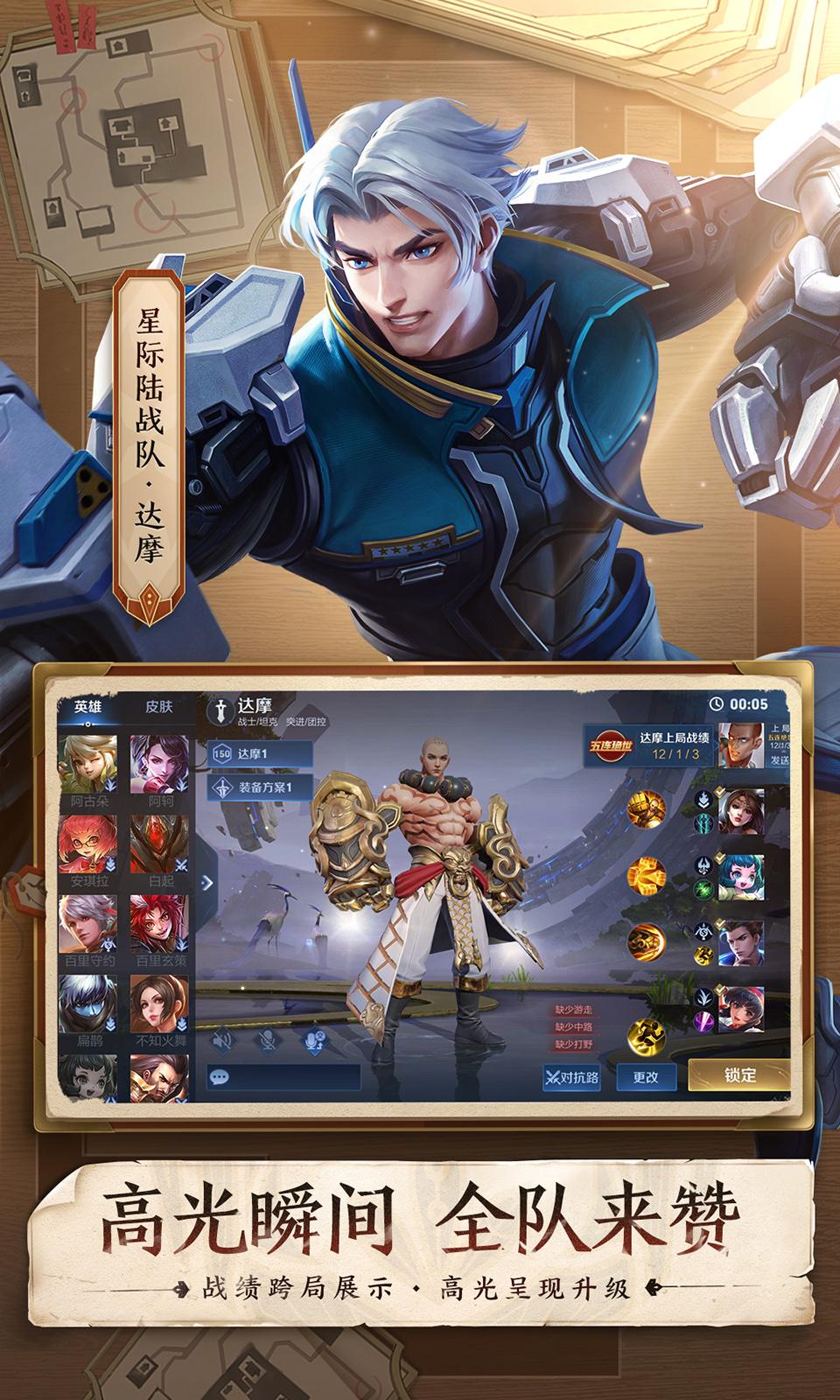 王者荣耀(S23赛季)