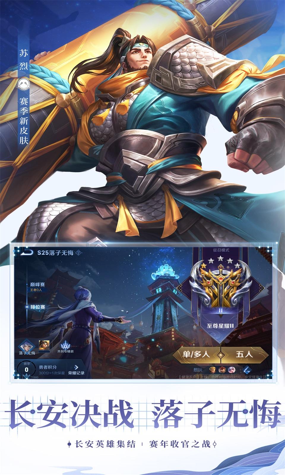 王者荣耀(S25赛季)