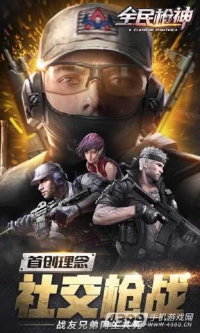 游戏下载热榜:《全民枪神》