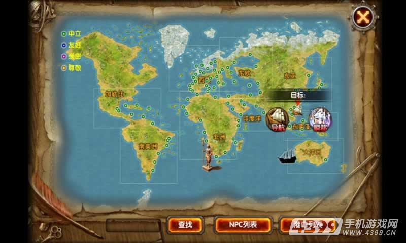 航海归来游戏截图