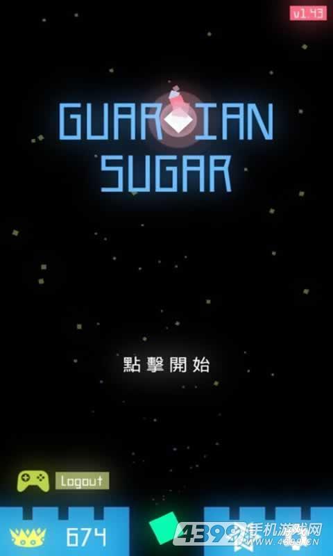守护者方糖游戏截图