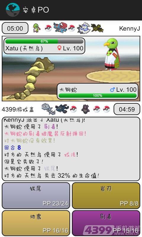 安卓po游戏截图