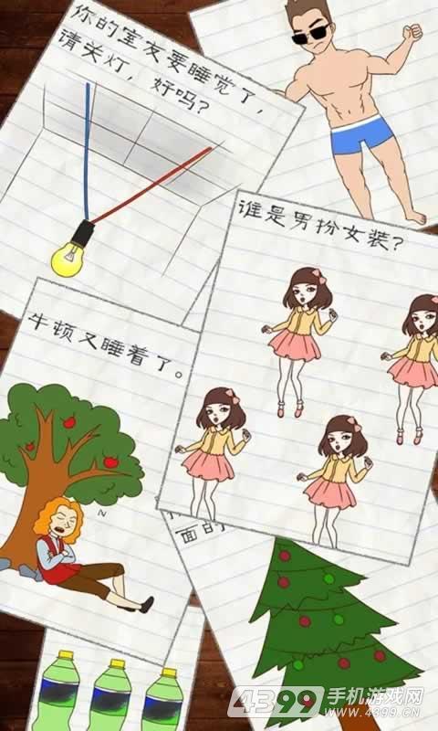 最�逵蜗�2游戏截图