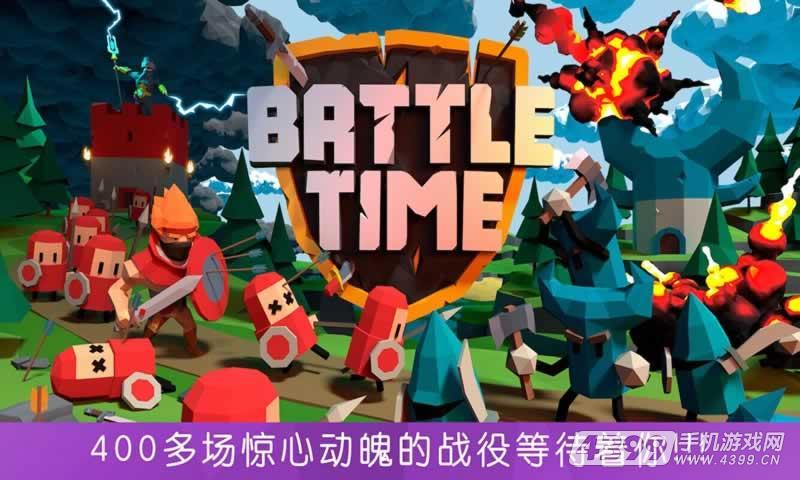 决战时刻游戏截图