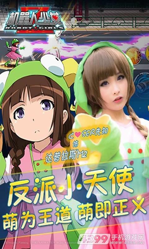 机器人少女Z手游游戏截图