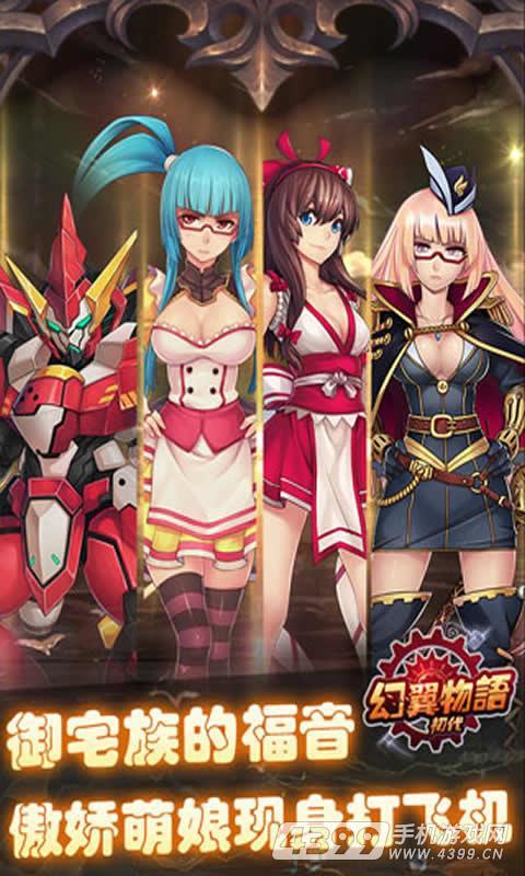 幻翼物语游戏截图