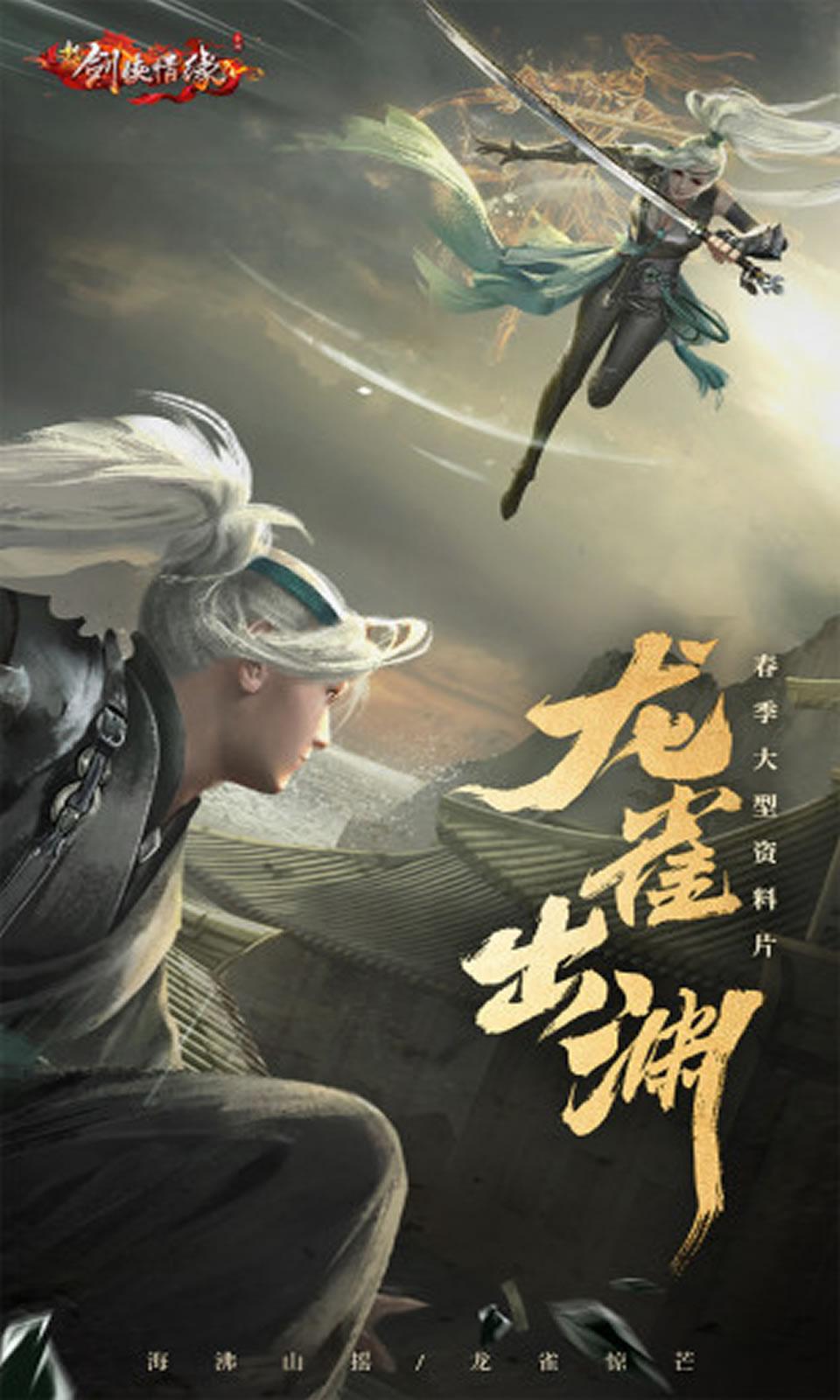 新剑侠情缘手游