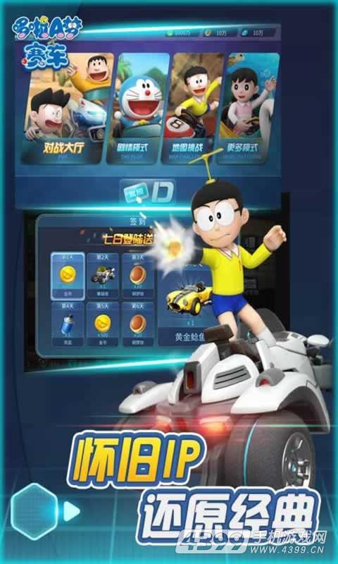 哆啦A梦赛车游戏截图