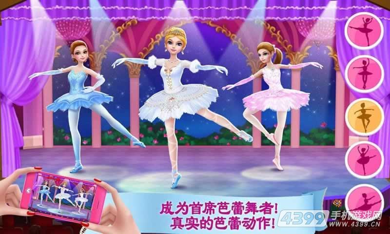 芭蕾佳人游戏截图
