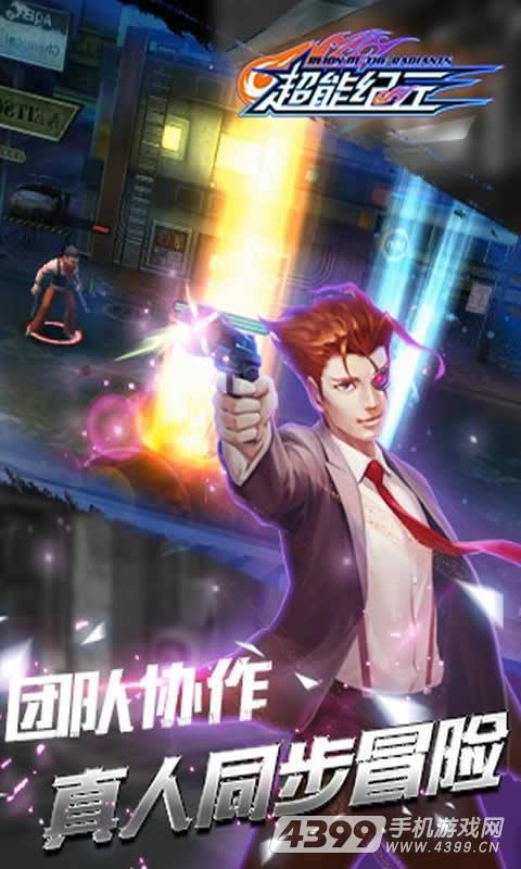 超能纪元游戏截图