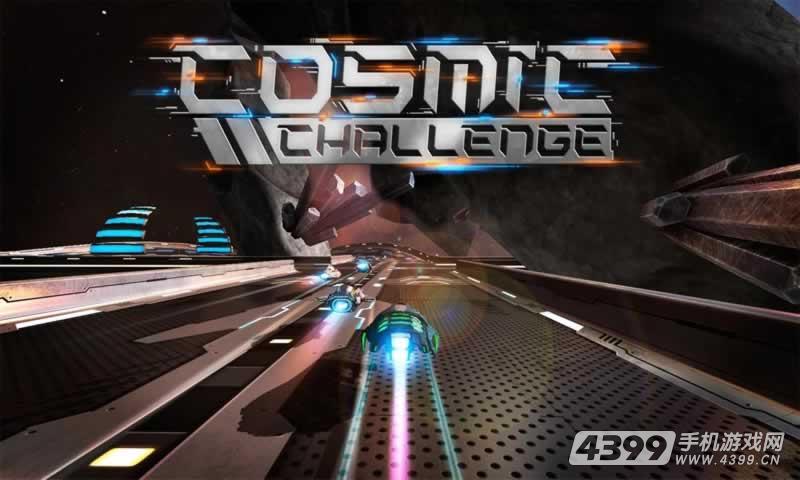 宇宙挑战游戏截图