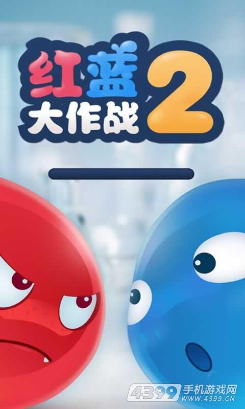 红蓝大作战2游戏截图