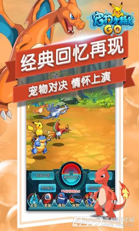宠物小精灵GO游戏截图