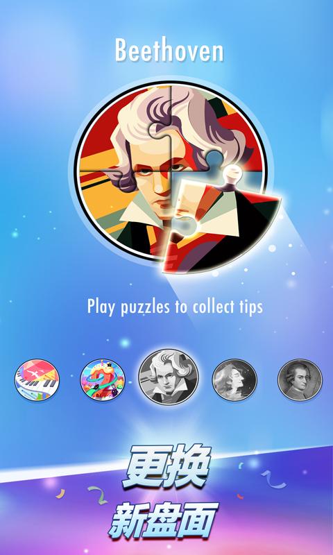 钢琴块2游戏截图