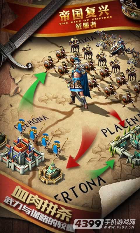 帝国复兴:征服者游戏截图