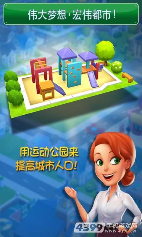 梦幻城市:大都会游戏截图