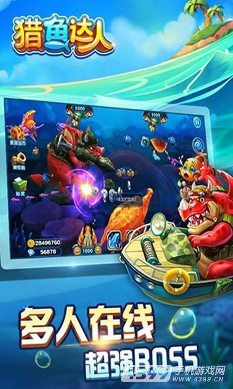 猎鱼达人游戏截图