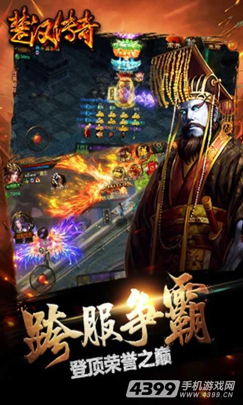楚汉传奇游戏截图