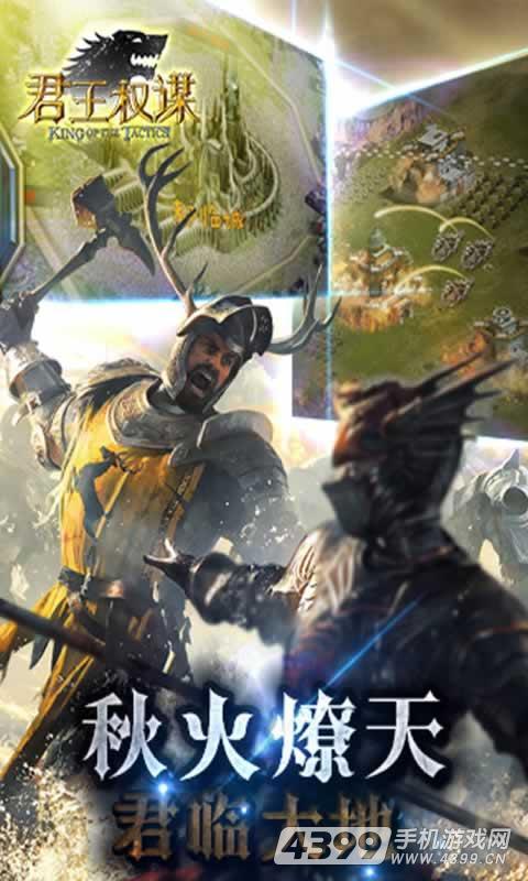 君王权谋游戏截图